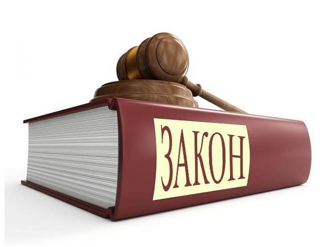 Закон Украины про исполнительное производство Одесса