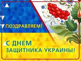 Поздравление коллег с Днём защитника Украины и Покровы Пресвятой Богородицы!