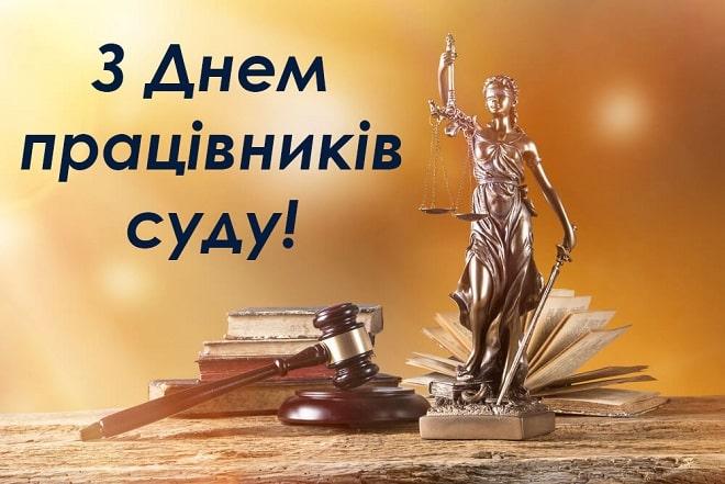 Привітання з Днем працівників суду України